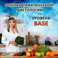 Основы практической диетологии. Курс базовый.