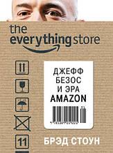 «The Everything Store. Джефф Безос и эра Amazon»  Стоун Б.