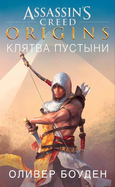 «Assassin`s Creed. Origins. Клятва пустыни» Боуден О.