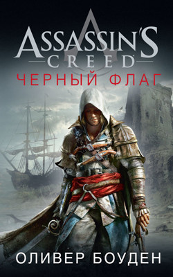 «Assassin`s Creed. Черный флаг»  Боуден О.