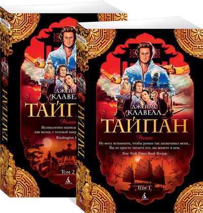«Тайпан (в 2-х томах) (комплект)»  Клавелл Дж.