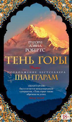 «Шантарам-2. Тень горы»  Робертс Г.Д.