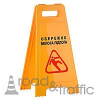 Информационная табличка «Скользкий пол», предупредждающий знак