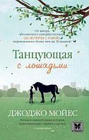 «Танцующая с лошадьми» Мойес Дж.