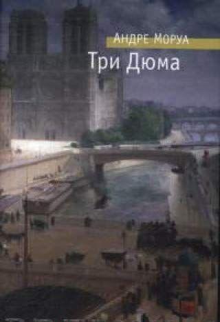 «Три Дюма» Моруа А.