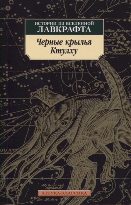 «Черные крылья Ктулху. Кн.1»  Лавкрафт Г.Ф., Кирнан К.Р., Кэмпбелл Р.,...