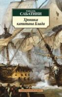 «Хроника капитана Блада»  Сабатини Р.