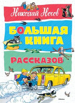 «Большая книга рассказов»  Носов Н.