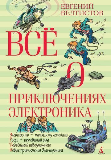 «Все про пригоди Електроніка» Велтистов Е.