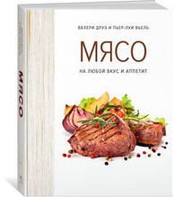 «Мясо. На любой вкус и аппетит (хюгге-формат)»  Друэ В., Вьель П.-Л.
