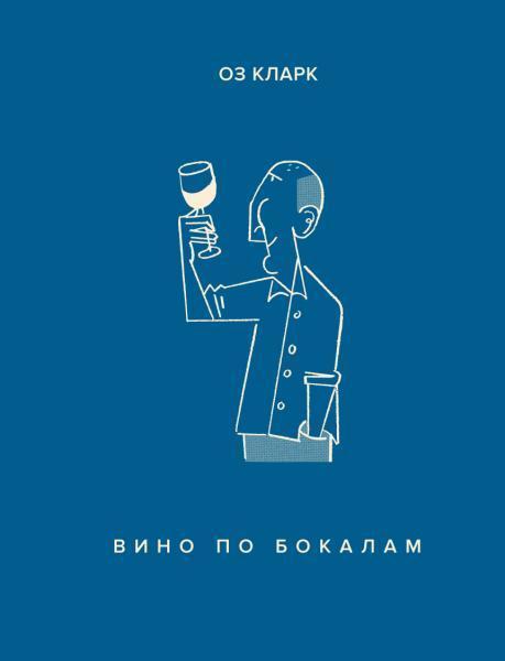 «Вино по бокалам»  Кларк О.
