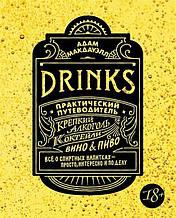 «Drinks. Крепкий алкоголь. Коктейли. Вино & пиво. Практический путеводитель»  Макдауэлл А.