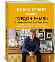 «Bread Street Kitchen. Рецепты восхитительно вкусных домашних завтраков, обедов и ужинов»  Рамзи Г.