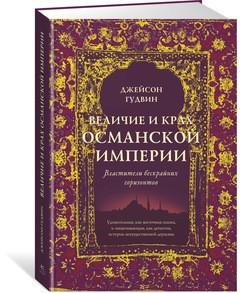 «Величие и крах Османской империи. Властители бескрайних горизонтов»  Гудвин Дж.