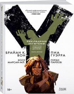 «Y. Последний мужчина. Книга 2»  Вон Б.К.