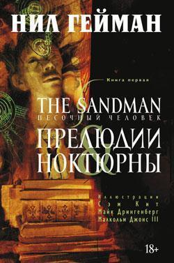 «The Sandman. Пісочний людина. Книга 1. Прелюдії і ноктюрни» Гейман Н.