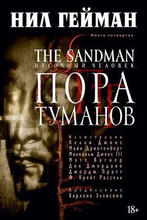 «The Sandman. Песочный человек. Книга 4. Пора туманов»  Гейман Н.