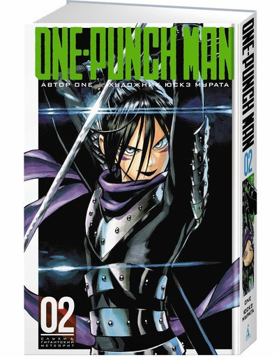 «One-Punch Man. Кн.2»  ONE