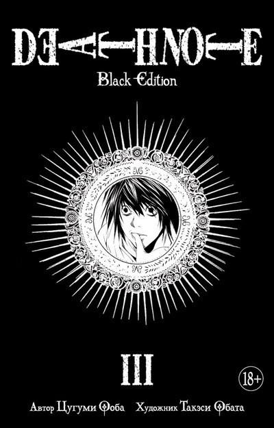 «Death Note. Black Edition. Книга 3»  Ооба Ц.