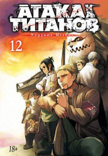 «Атака на титанов. Книга 12»  Исаяма Х.