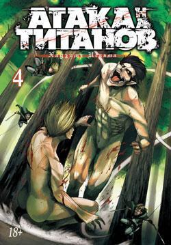 «Атака на титанов. Книга 4»  Исаяма Х.
