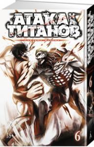 «Атака на титанов. Книга 6»  Исаяма Х.