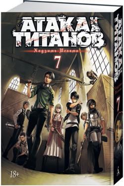 «Атака на титанов. Книга 7»  Исаяма Х.