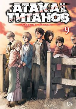«Атака на титанов. Книга 9»  Исаяма Х.
