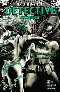 «Бэтмен. Detective Comics. Жатва»  Дини П.