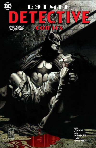 «Бетмен. Detective Comics. Розмова за двох» Діні П.