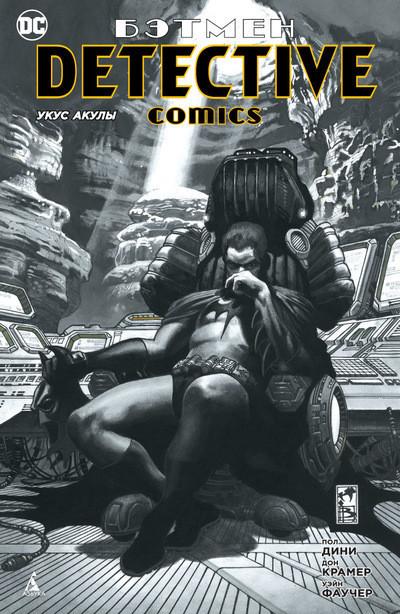 «Бэтмен. Detective Comics. Укус акулы (мягк. обл.)»  Дини П.