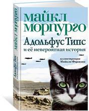«Адольфус Типс и её невероятная история»  Морпурго М.