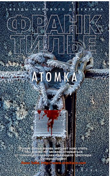 «Атомка»  Тилье Ф.