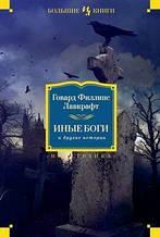 «Иные боги и другие истории»  Лавкрафт Г.Ф.