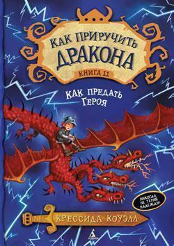 «Как приручить дракона. Кн.11. Как предать Героя»  Коуэлл К.