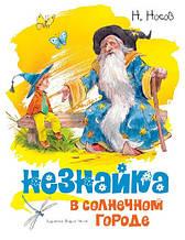«Незнайка в Солнечном городе (иллюстр. В. Челака)»  Носов Н.