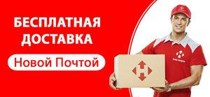 Бесплатная доставка по новой почте при Пром-оплате Заказа!
