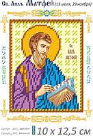 Св. Матфей апостол