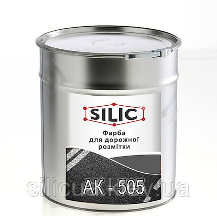 Краска для дорожной разметки АК-505 (3кг), фото 2