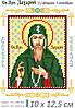 Св. Захарий