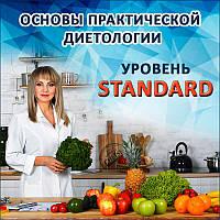 Основы практической диетологии. Курс стандарт.