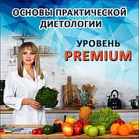 Основы практической диетологии. Курс премиум.