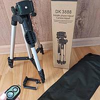 ✅Штатив телескопический с пультом ДУ и bluetooth для камеры и телефона /трипод TRIPOD 3888🔝