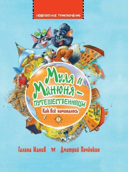 «Муля и Манюня — путешественницы.  Как всё начиналось. кн. 1.»  Манив Г.