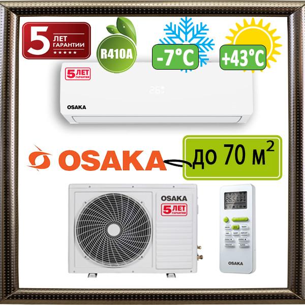 Бюджетный Osaka ST-24HH до 70 кв.м. с гарантией 5 ЛЕТ! кондиционер оn/off