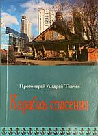 Корабль спасения. Найти себя в Церкви. Протоиерей Андрей Ткачев, фото 1