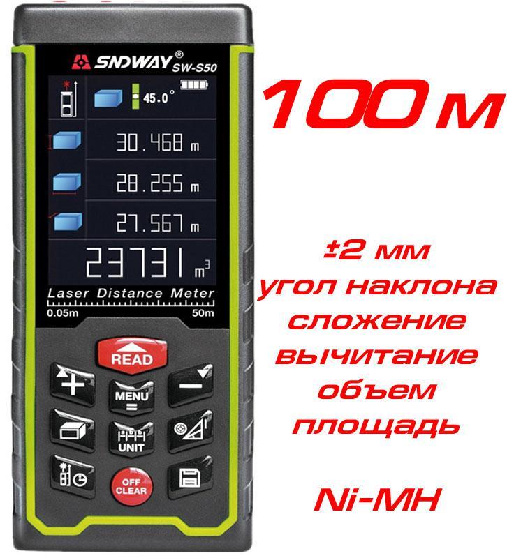 SW-S100 лазерная рулетка, 100 метров,возможна калибровка в УкрЦСМ