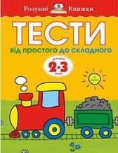 «Тести. Другий рівень. Від простого до складного. Для дітей 2–3 років»  Земцова О.Н.