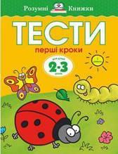 «Тести. Перший рівень. Перші кроки. Для дітей 2–3 років»  Земцова О.Н.