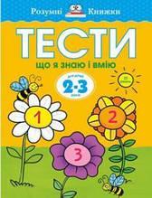 «Тести. Третій рівень. Що я знаю і вмію. Для дітей 2–3 років»  Земцова О.Н.